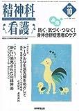 精神科看護 (2006-10)