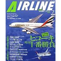 AIRLINE (エアライン) 2006年 07月号 [雑誌]