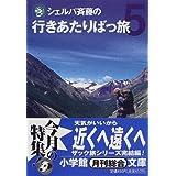 シェルパ斉藤の行きあたりばっ旅〈5〉 (小学館文庫)
