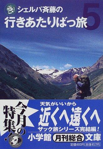 シェルパ斉藤の行きあたりばっ旅〈5〉 (小学館文庫)の詳細を見る