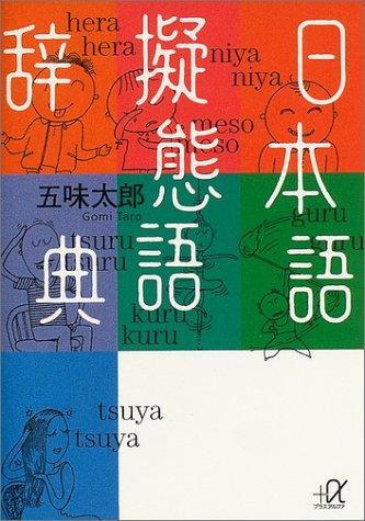 日本語擬態語辞典 (講談社+α文庫)