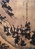 白虎隊士飯沼貞吉の回生 第二版
