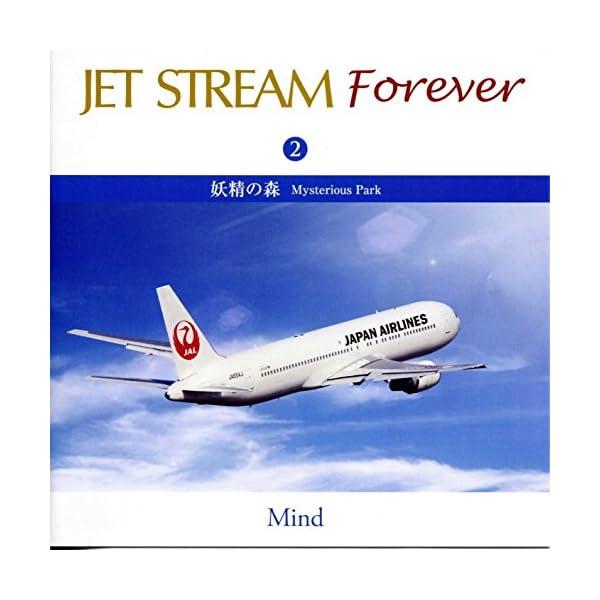 ジェットストリーム 城達也 CD10枚組 CR...の紹介画像2