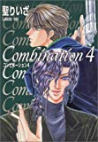 COMBINATION 4 (光文社コミックス)