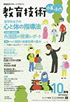 教育技術小五・小六 2019年 10 月号 [雑誌]