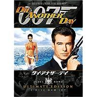 007 ダイ・アナザー・デイ アルティメット・エディション