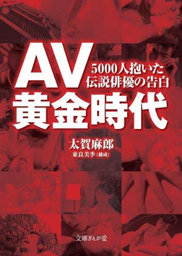 AV黄金時代 5000人抱いた伝説男優の告白 (文庫ぎんが堂)の詳細を見る