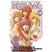 小説 BAMBOO BLADE 2 小さな姫と遠い記憶 (ヤングガンガンノベルズ)