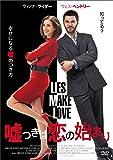 嘘つきは恋の始まり[DVD]