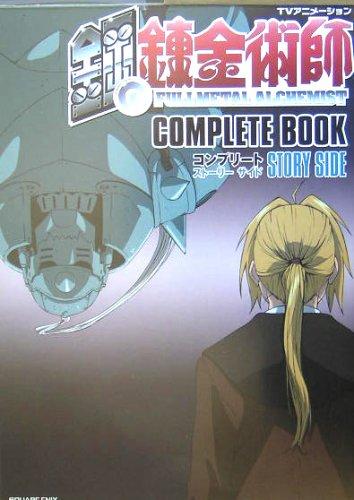 TVアニメーション鋼の錬金術師コンプリートストーリーサイド