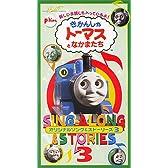きかんしゃトーマス オリジナルソング&ストーリーズ3 [VHS]
