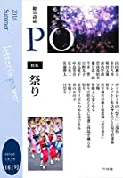 総合詩誌PO 161号 特集: 祭り