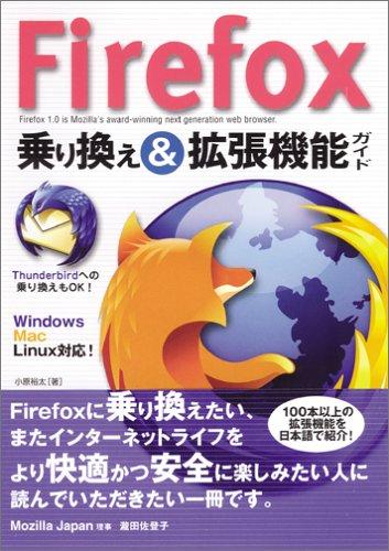 Firefox 乗り換え&拡張機能ガイドの詳細を見る