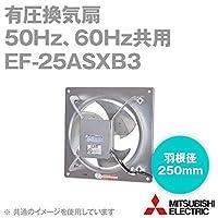 三菱電機 EF-25ASXB3 産業用送風機 有圧換気扇 (単相) (100V) (羽根径:250mm) (周波数:50Hz、60Hz共用) NN