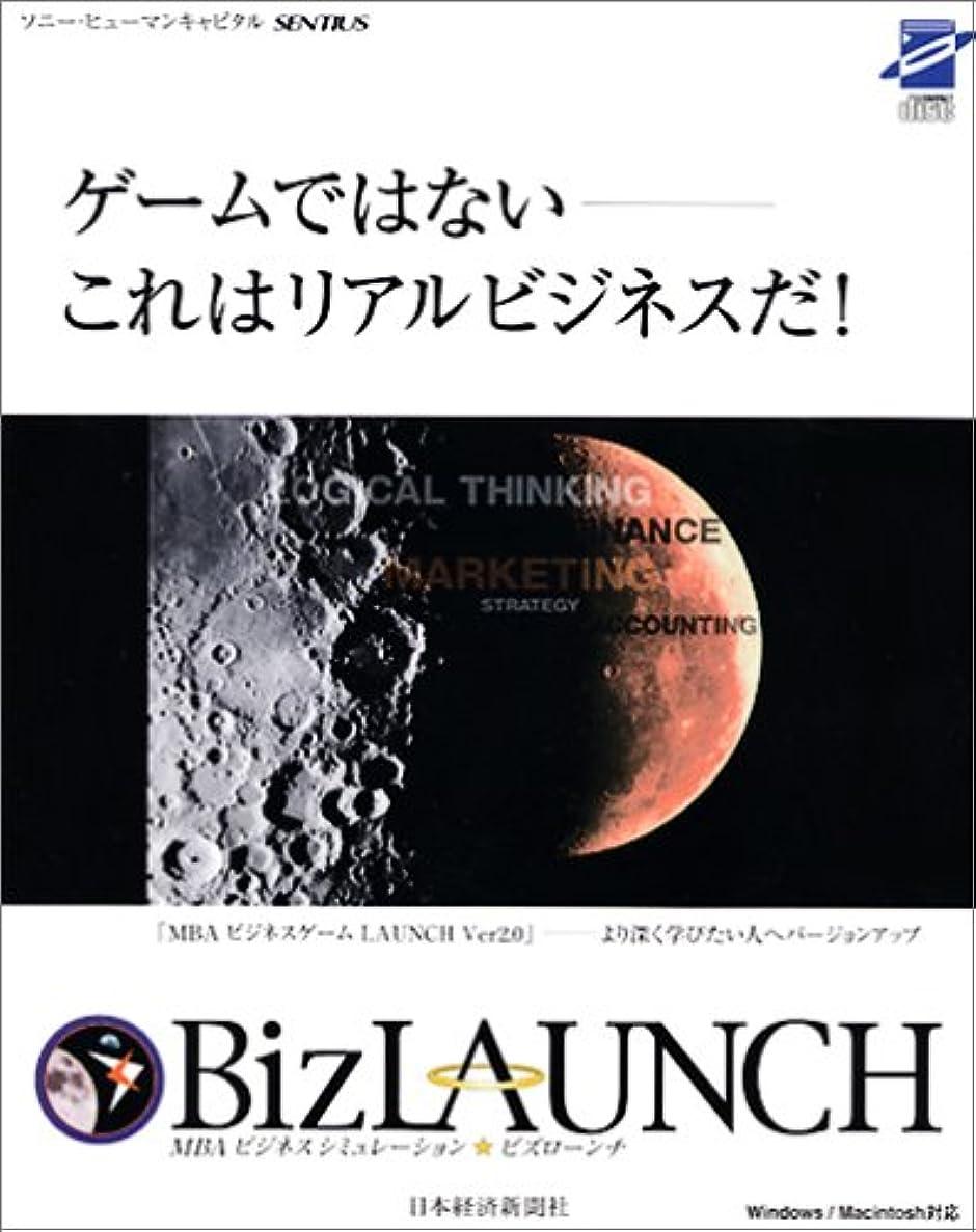 することになっている胚宿CD-ROM MBAビジネスシミュレーション BizLAUNCH