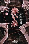 赤い糸 (幻冬舎文庫)