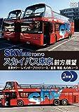 スカイバス東京前方展望(2枚組) 東京タワー・レインボーブリッジコース/皇居・銀座・丸の内コース [DVD]
