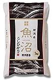野沢農産 精米 令和元年産 特A 新潟県 魚沼産コシヒカリ (5kg)