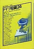 ドイツ短篇24 (1971年) (現代の世界文学)
