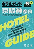 ホテルガイド 京阪神・奈良—シティホテル・ビジネスホテル・カプセルホテル (STAYシリーズ)
