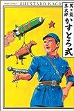 かすとろ式 / 駕籠 真太郎 のシリーズ情報を見る