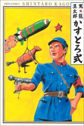 かすとろ式 (Ohta comics)の詳細を見る