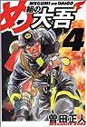 め組の大吾 ワイド版 第4巻