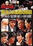 近代麻雀Presents 麻雀最強戦2011 著名人代表決定戦 [DVD]の画像
