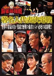 近代麻雀Presents 麻雀最強戦2011 著名人代表決定戦 [DVD]