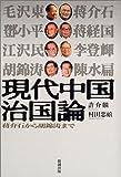 現代中国治国論―蒋介石から胡錦濤まで