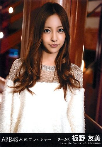 AKB48 公式生写真 永遠プレッシャー 劇場盤 永遠プレッシャー Ver. 【板野友美】