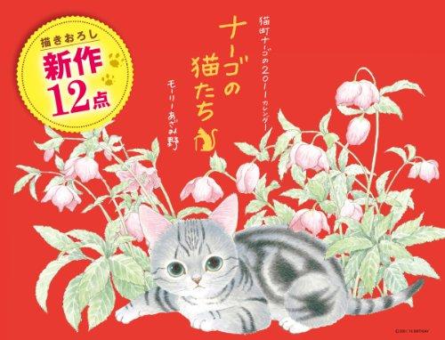 ナーゴの猫たち 2011カレンダー ([カレンダー])