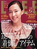 LEE ( リー ) 2009年 12月号 [雑誌] 画像