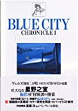 BLUE CITY CHRONICLE Ⅰ (光文社コミック叢書signal)