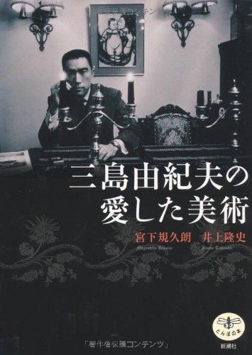 三島由紀夫の愛した美術 (とんぼの本)の詳細を見る