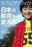 ホスピタリティが日本の教育を変える 生徒も講師も生まれ変わる感動のエピソード