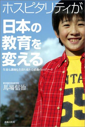 ホスピタリティが日本の教育を変える 生徒も講師も生まれ変わる感動のエピソードの詳細を見る
