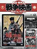 東宝・新東宝戦争映画DVD 61号 (蟻地獄作戦 1964年) [分冊百科] (DVD付) (東宝・新東宝戦争映画DVDコレクション)