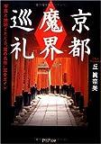 """京都「魔界」巡礼 写真と地図でたどる""""魔の名所""""完全ガイド (PHP文庫) 画像"""