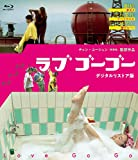 ラブゴーゴー  <デジタルリストア版>  [Blu-ray]