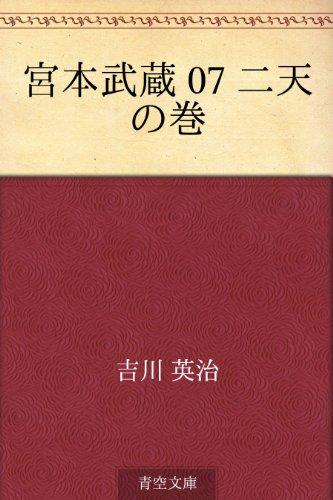 宮本武蔵 07 二天の巻の詳細を見る