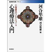 心理療法入門 (岩波現代文庫 〈心理療法〉コレクション VI)
