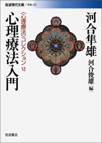 心理療法入門 (岩波現代文庫 〈心理療法〉コレクション VI)の詳細を見る