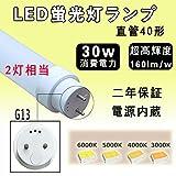 JP-1200WW LED蛍光灯 直管40形 消費電力30W 超高輝度4800lm 昼白色5000K G13 120cm