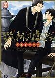 コミックス / 千葉リョウコ のシリーズ情報を見る