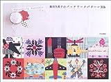 藤田久美子のパッチワークパターン318