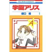 学園アリス (1) (花とゆめCOMICS (2469))