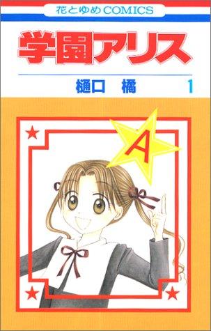 学園アリス (1) (花とゆめCOMICS (2469))の詳細を見る
