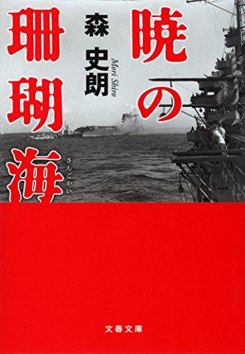 暁の珊瑚海 (文春文庫)の詳細を見る