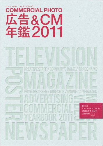 広告&CM年鑑2011 (コマーシャル・フォト・シリーズ)の詳細を見る
